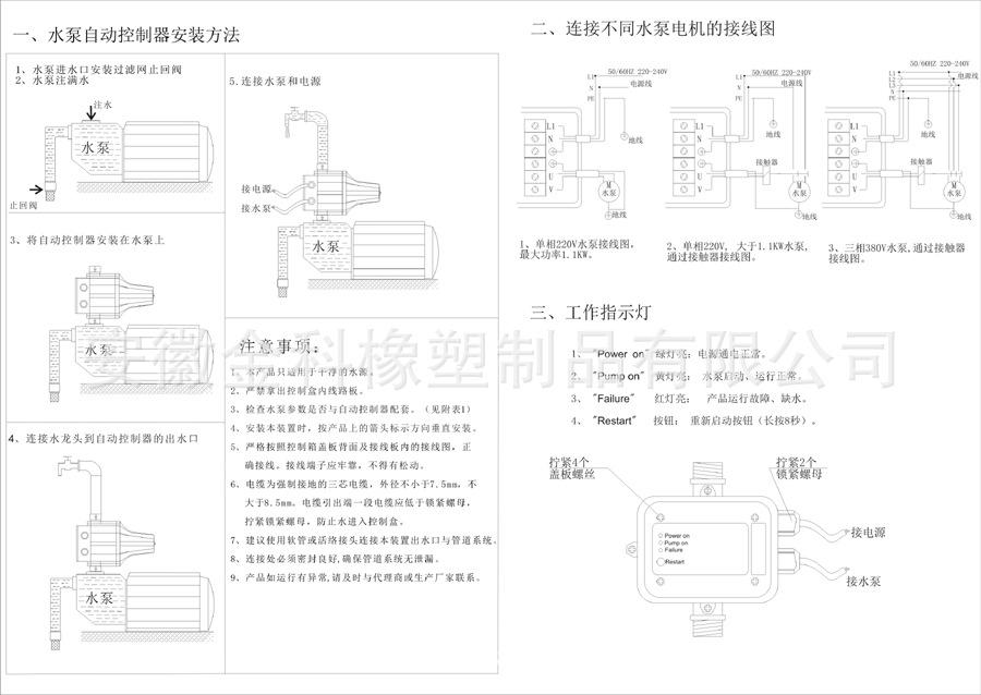 潜水泵自动控制电路图380伏