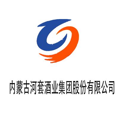 内蒙古河套酒业集团股份有限公司