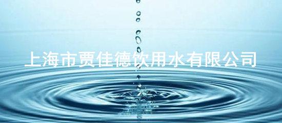 上海市贾佳德饮用水有限公司