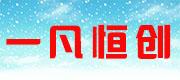 63北京一凡恒创科技有限公司