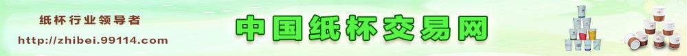 中国纸杯交易网