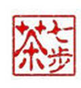 武夷山市文公茶业有限公司