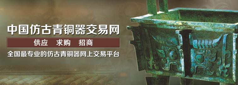中国仿古青铜器交易网