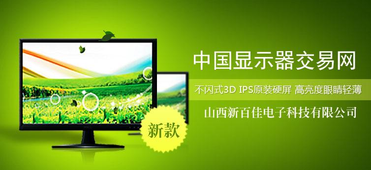 中国显示器交易网