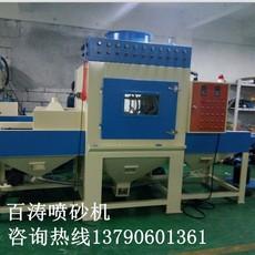 平板类产品自动喷砂机 输送式自动喷砂机 厂家直销