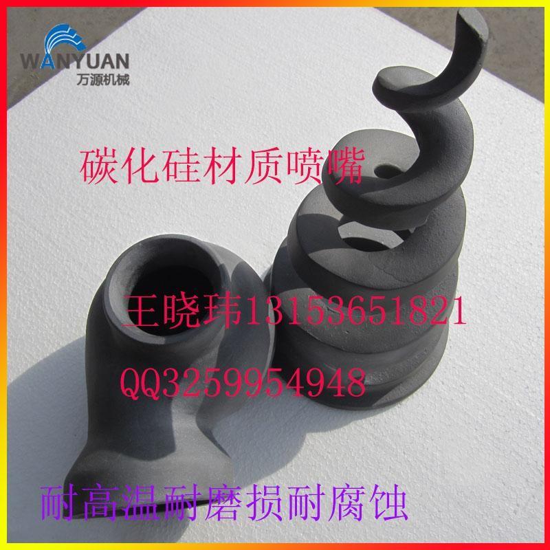 供应4寸耐酸碱碳化硅螺旋喷嘴图片/参数/价格,厂家直销