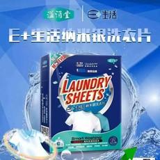 溢涌堂洗衣片 代理
