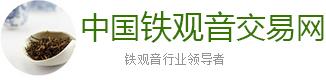 中国铁观音交易网(新)