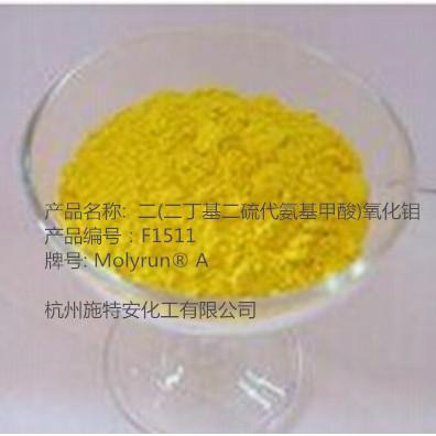 供应 68412-26-0 二汀基二流代安基岬酸氧钼 Molyvan A