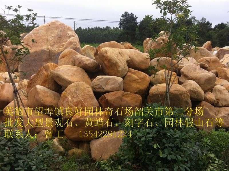 黄蜡石、黄蜡石假山、黄腊石鱼池、黄蜡石价钱