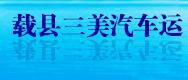 载县三美汽车运输有限公司