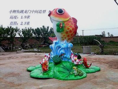 保定游乐设备厂鲤鱼跃龙门