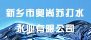 新乡市奥尚苏打水水业有限公司