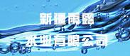 新疆雨露水业有限公司