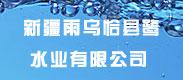 新疆雨乌恰县鹭水业有限公司