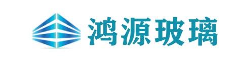 东莞市东城鸿源玻璃制品加工厂