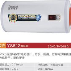 YS622皇牌储水式电热水器生产厂家批发价格供应商