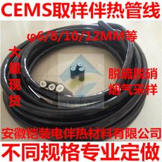 安徽铠装生产不锈钢电加热管 CEMS伴热管线 防爆取样管缆 取样分析仪