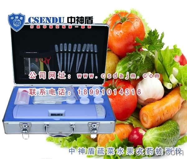 销售蔬菜农药残留检测仪器蔬菜农药检测仪