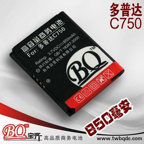 供应多普达C750电池PDA智能手机电池