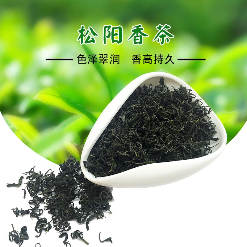松阳香茶 绿茶 香茶绿茶 2017新茶 厂家直售 散装批发