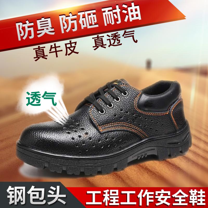 防砸防刺穿防静电透气防臭劳保鞋钢包头安全实心防水耐油夏季工作