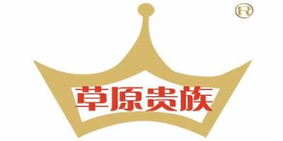 内蒙古草原贵族乳业有限公司