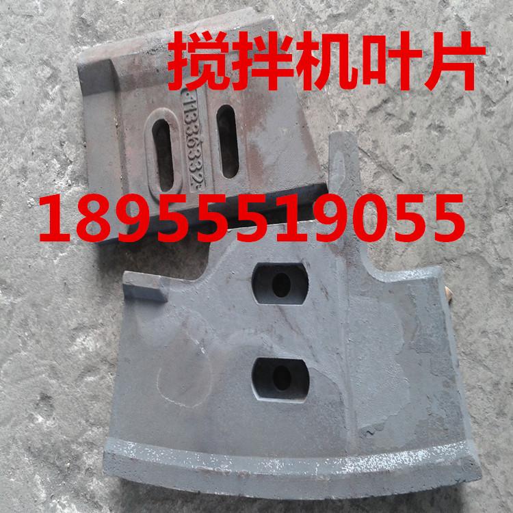 山东建机JS2000混凝土搅拌机配件 叶片 搅拌机配件
