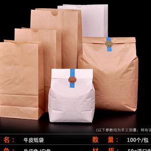 八千行食品纸袋烘焙包装袋面包点心饼干一次性外卖打包袋牛皮纸袋