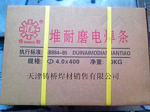 BD-070碳化硼耐磨焊条