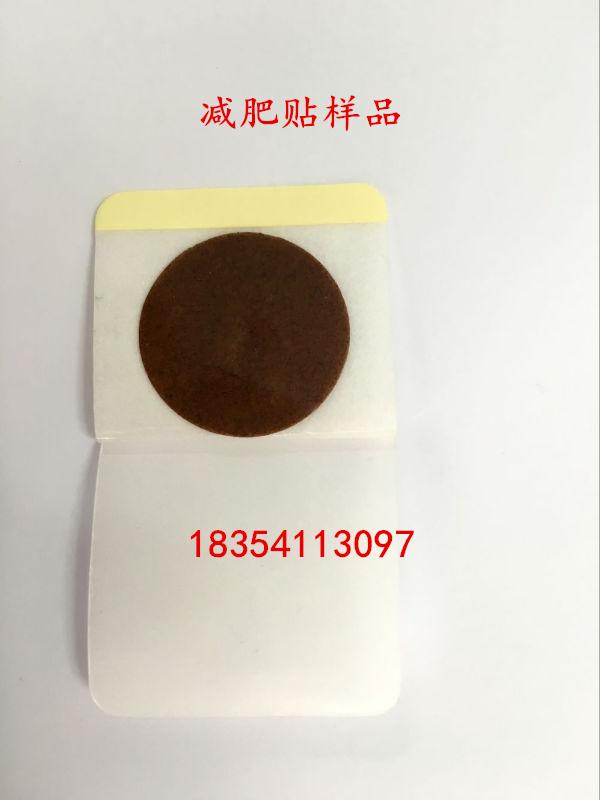 【舜师减肥贴减肥减肥瘦身贴代加工厂家加工生力充电电池图片