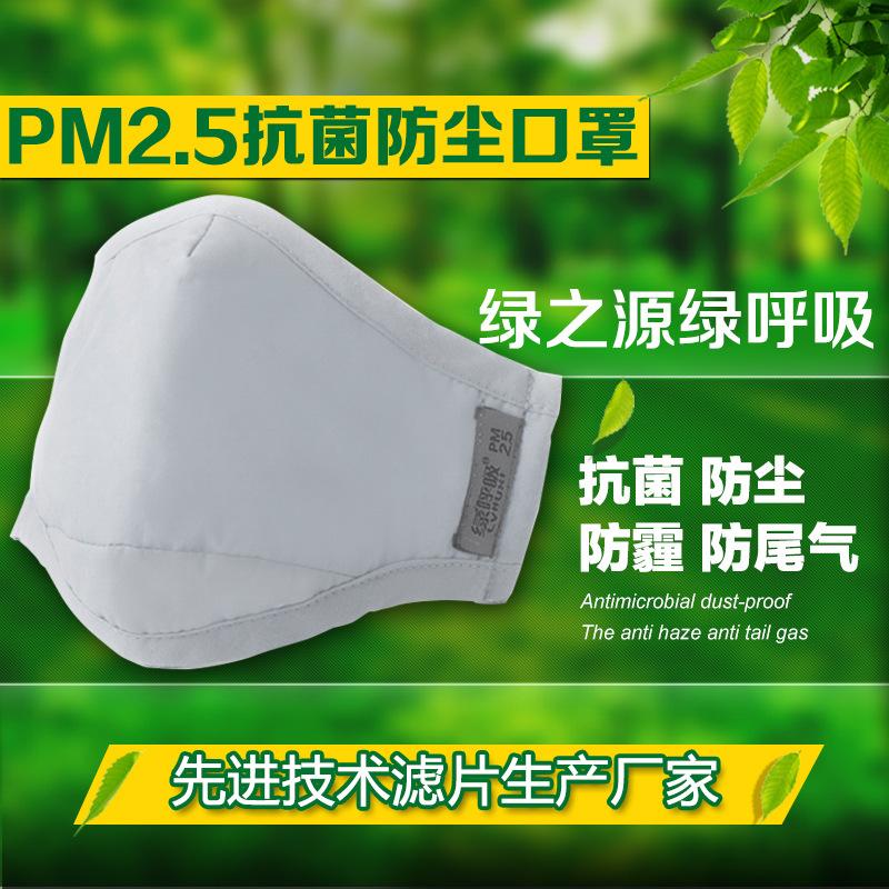 北京口罩厂家直销 提供定制 防雾霾PM2.5口罩 防尘口罩批发