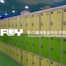大学寄存柜 学院储物柜及大学存包柜环保之路及定制-福源
