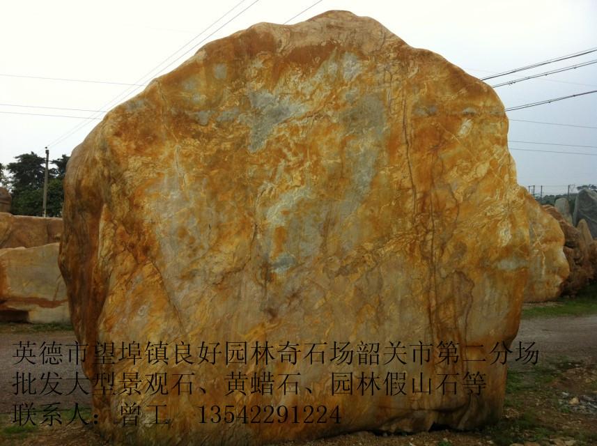 供应无锡大型园林石,无锡批发黄蜡石,无锡园林石批发厂家