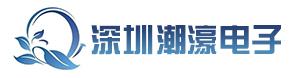 深圳市潮濠电子有限公司