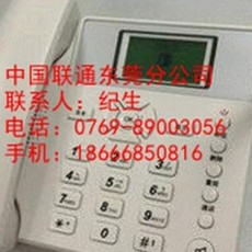 东莞大岭山无线固话 大岭山移动电话客服中心