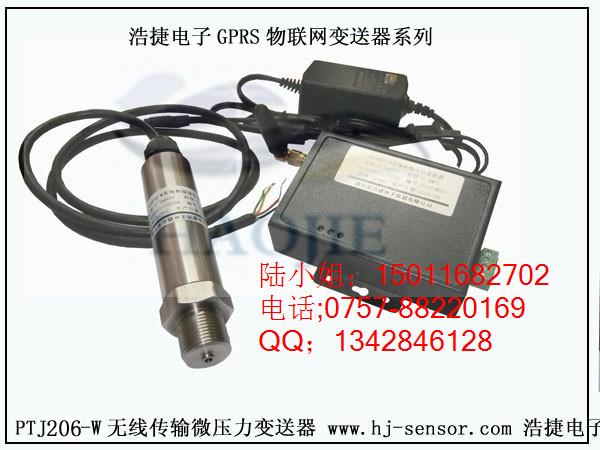 机械类无线微压压力传感器,微压差无线传感器
