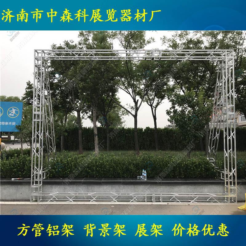 铝合金桁架方管桁架演出背景架舞台架子济南出售