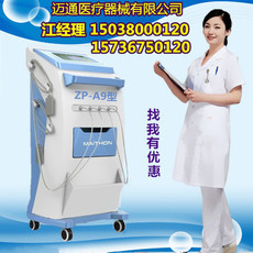 中医定向透药治疗仪 迈通ZP-A9型厂家直供 活血化瘀等功效