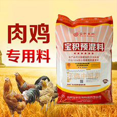 中草药肉鸡预混料 快大型肉鸡饲料批发  肉鸡预混料价格