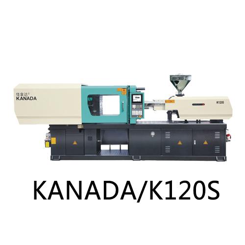 卧式注塑机 佳拿达精密节能K120S 伺服注塑机