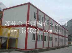 苏州集装箱箱式房 厂家专业制造安装 品质保证