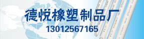 德悦橡塑制品厂