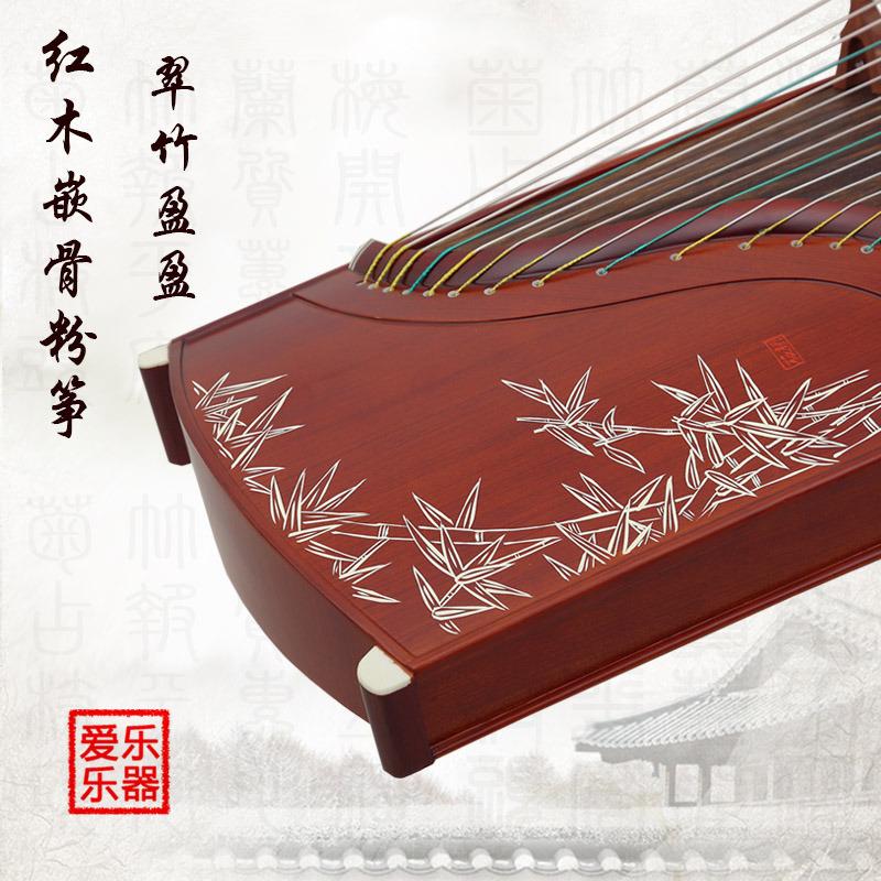 爱乐古筝 红木嵌骨粉筝翠竹教学古 筝专业演奏考级·入门