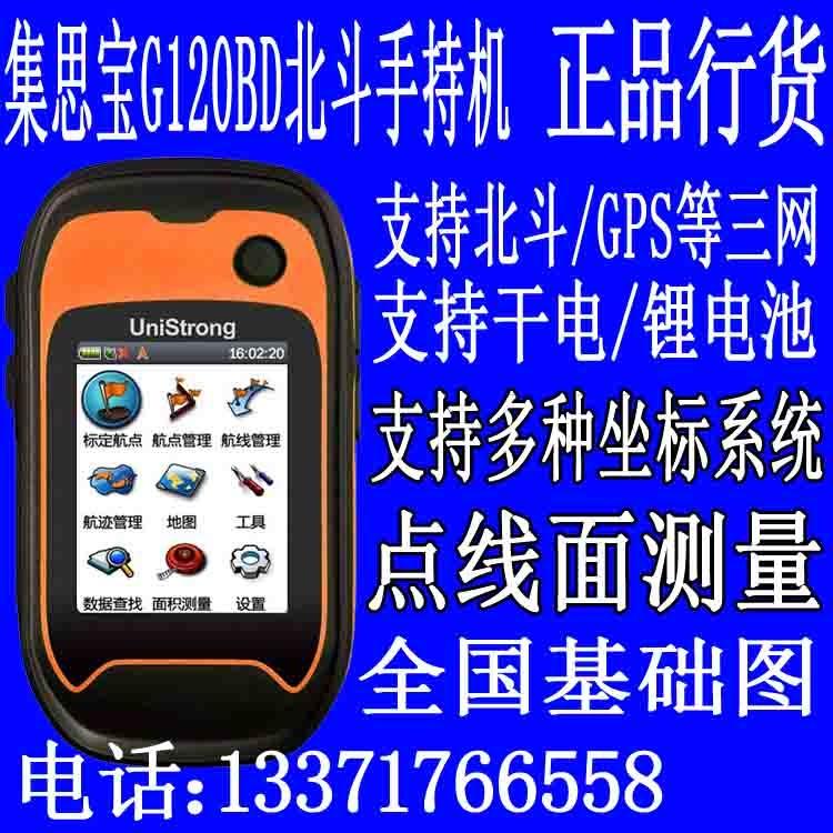 集思宝GPS集思宝G120BD 北斗GPS手持定位仪测量测绘手持机