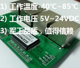 国产工业网络交换机SIE-SW04W