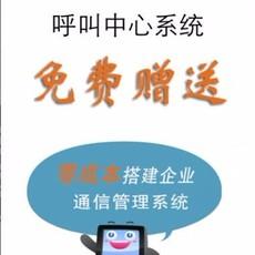 深圳呼叫系統,電話外呼軟件,電信實體線路任您撥打