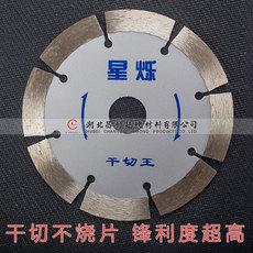 能干切的石材切割片 星烁干切王石材切割片 锋利耐磨114石材切割片
