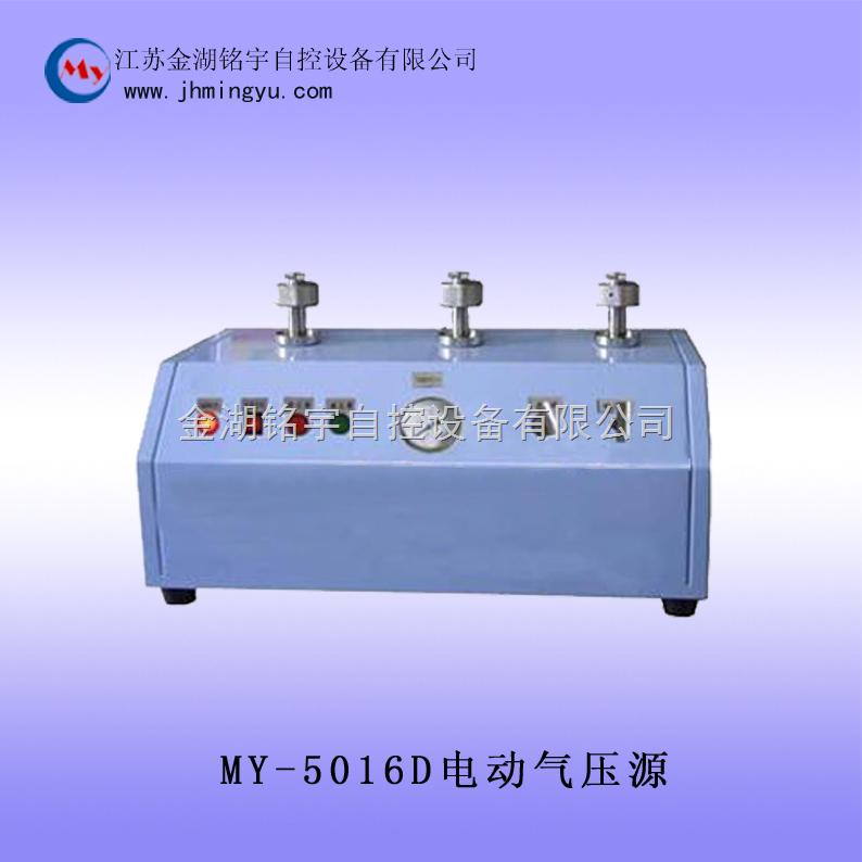 MY-5016D电动气压源   质量佳