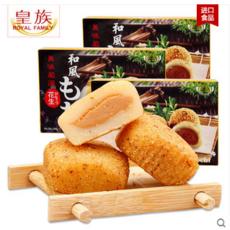 台湾进口皇族和风麻糬抹茶干吃汤圆传统糯米糍糕点零食